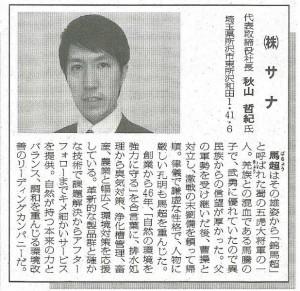 日刊工業新聞2015.10.15