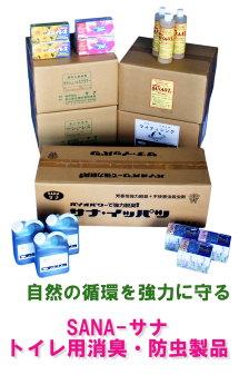 サナ各種トイレ用消臭・防虫製品