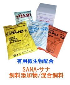 サナ飼料添加物/混合飼料