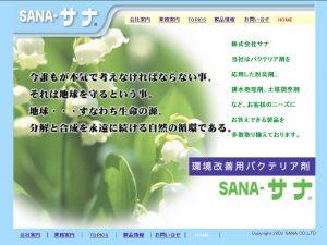 初代サナwebサイト