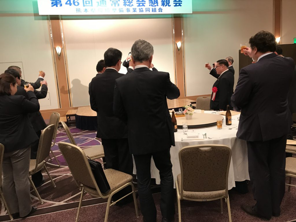 熊本県環境整備事業協同組合様 第46回通常総会懇親会