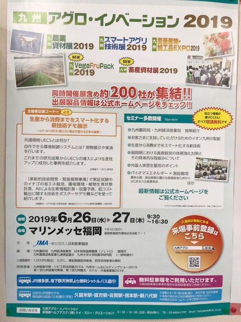 九州農業資材展2019出展します