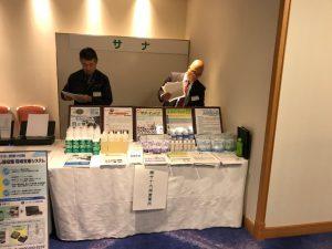 全国一般廃棄物環境整備共同組合連合 全国大会 に出展しました。