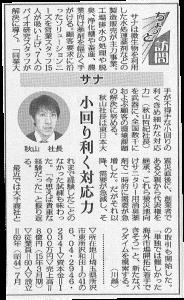 日刊工業新聞20150609
