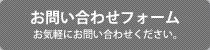お問い合わせフォーム|お気軽にお問い合わせください。