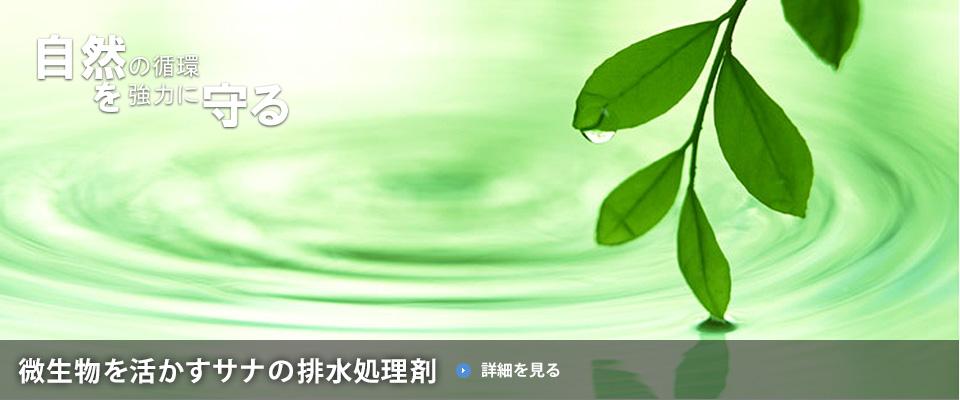微生物を活かすサナの排水処理剤