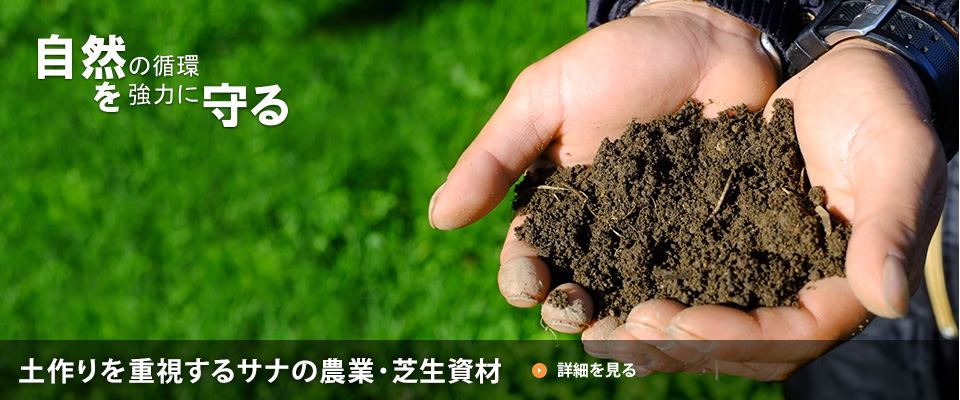 土作りを重視するサナの農業・芝生資材