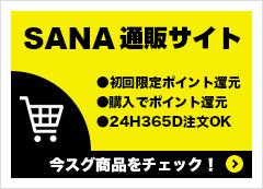SANAネットショッピング