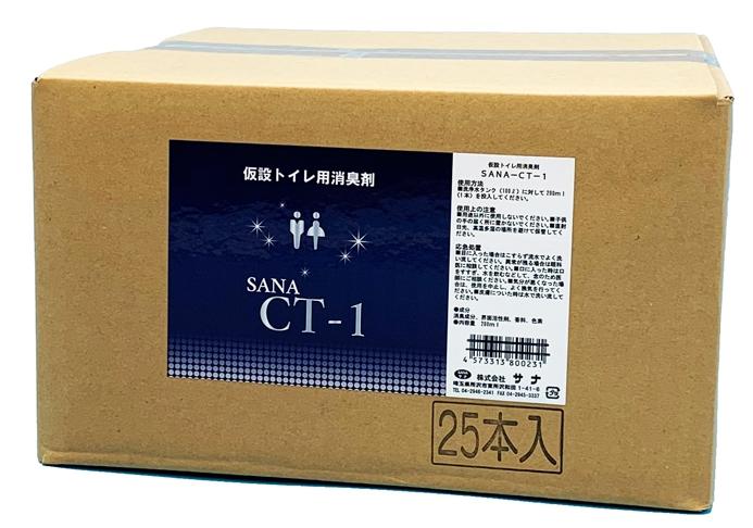 仮設トイレ用消臭剤SANA-CT-1