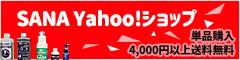 SANA Yahoo!ショップ